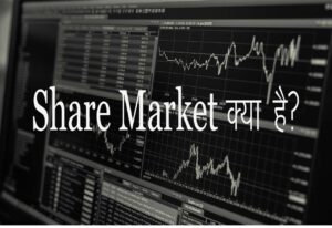 What is Share market in Hindi